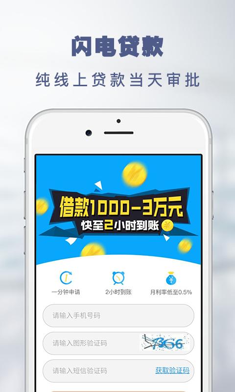 百姓招财app图3