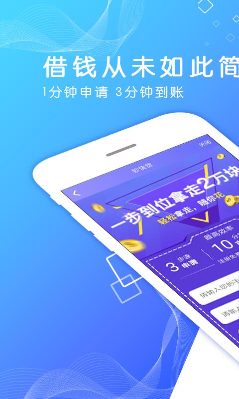 掏钱宝app图1
