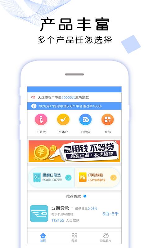 掏钱宝贷款app官方手机版下载图片1