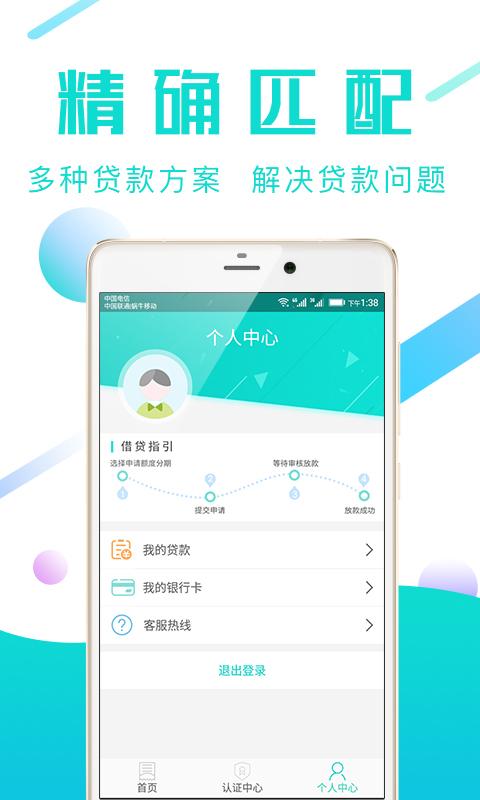 支付宝江水商城借款app官方手机版下载图片1