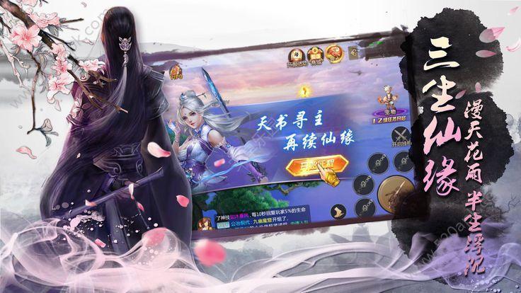 青云斩仙56net必赢客户端官方最新版  v1.0图2