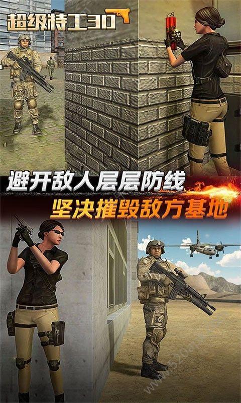 超级特工3D无限武器内购破解版图片1