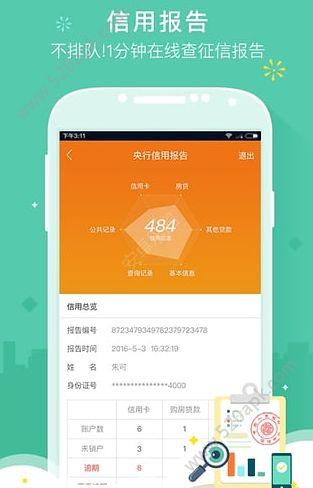 融八牛贷款官方app手机版图片1