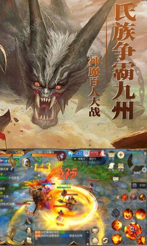 九州超爆版手游安卓下载官网版图片1