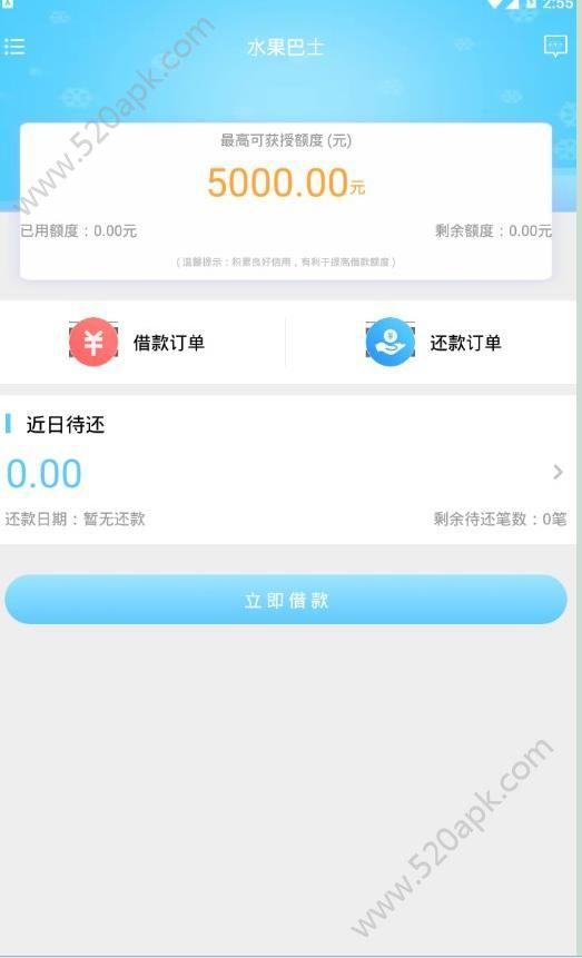 水果巴士贷款app官方手机版下载图片1