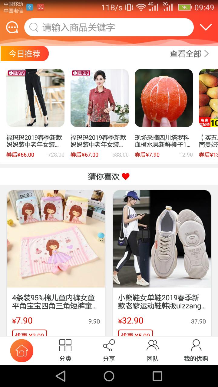 腾旅通安卓官方app下载  v1.0.0图1