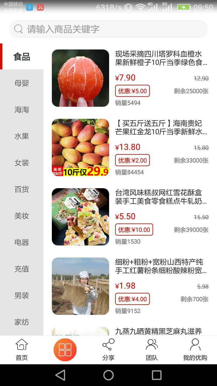 腾旅通安卓官方app下载  v1.0.0图2