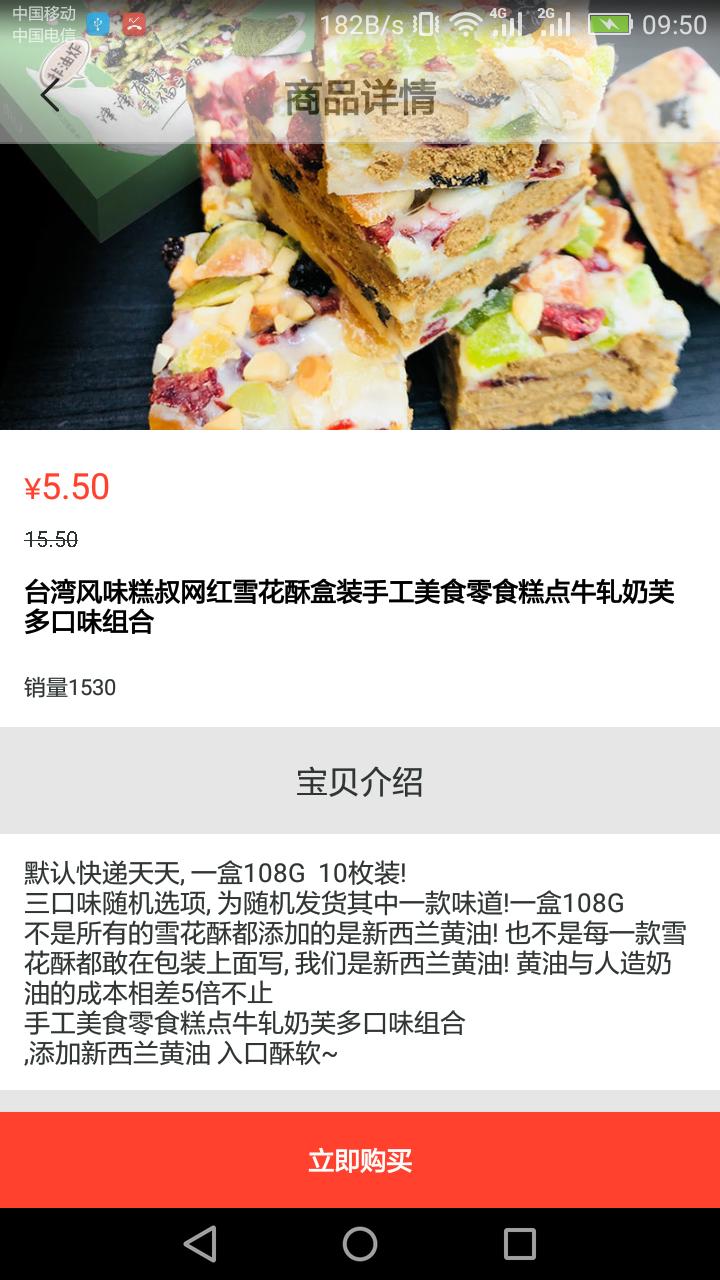 腾旅通安卓官方app下载  v1.0.0图3