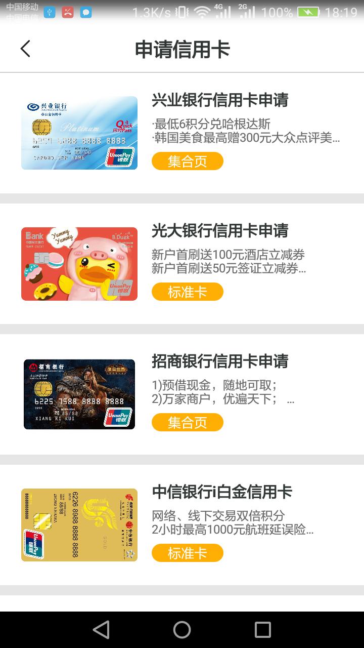 腾旅通安卓官方app下载图片1