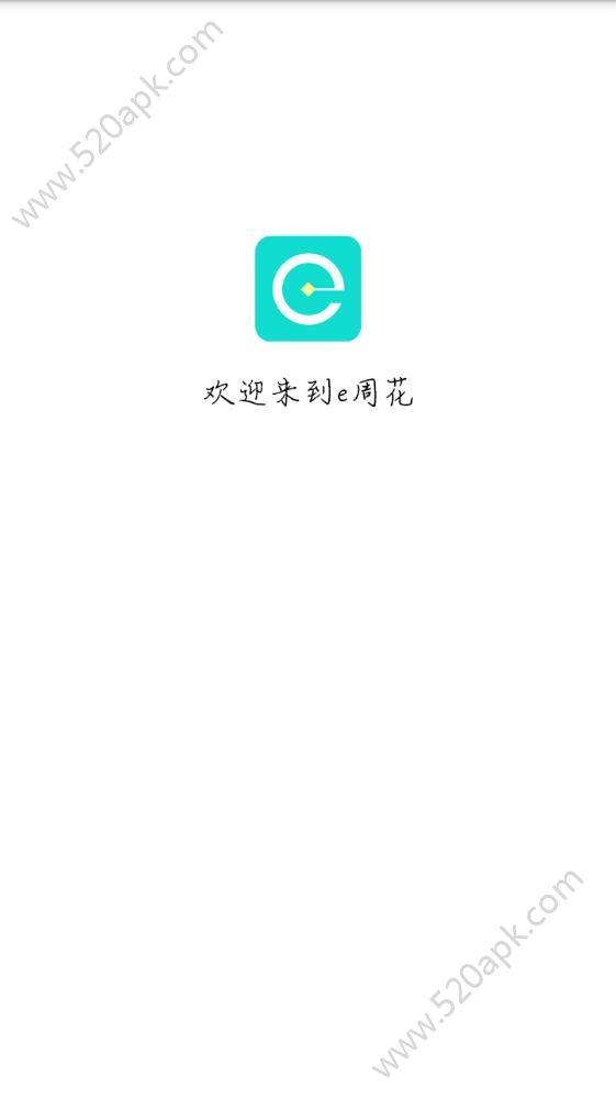 e周花贷款系列app官方手机版下载  v1.0.0图1