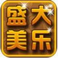盛大美乐棋牌app