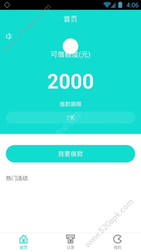 e周花贷款系列app官方手机版下载  v1.0.0图2
