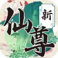 永夜仙尊官网版