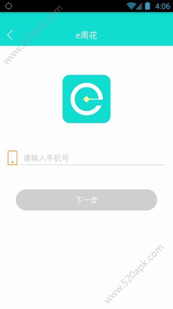 e周花贷款系列app官方手机版下载  v1.0.0图3