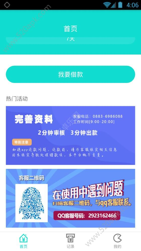 e周花贷款系列app官方手机版下载图片1