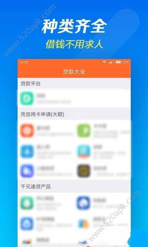 葡萄周转贷款app最新手机版  v1.0图2
