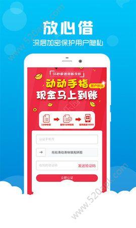 闪电贷款花app官方下载手机版  v2.5.2图1