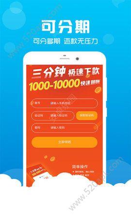闪电贷款花app官方下载手机版图片1