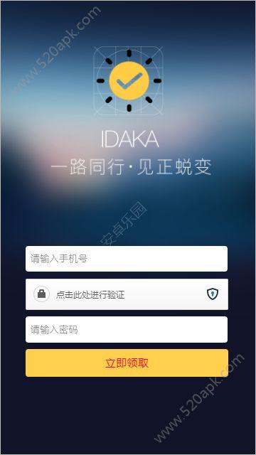爱打卡邀请码app官方下载图片1