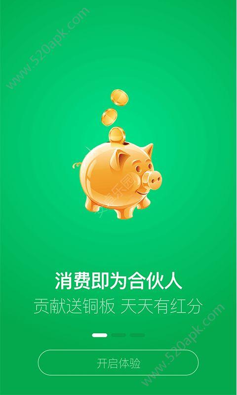 有钱分app官方最新版下载  v1.1.4图2