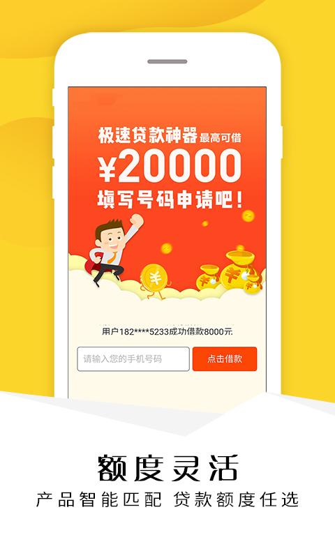 君子有贷官方版软件app下载  V1.0图2