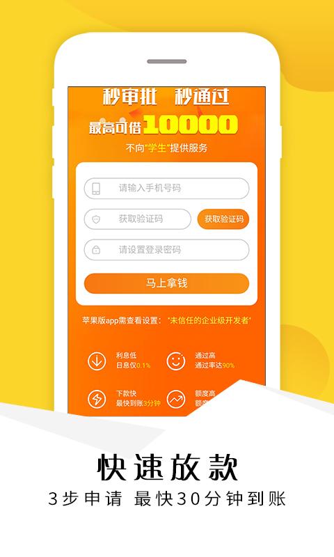 君子有贷官方版软件app下载  V1.0图3