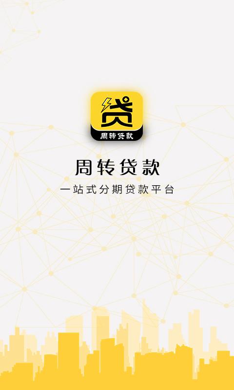 君子有贷官方版软件app下载  V1.0图1