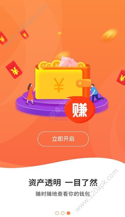 四季赚app官方手机版下载  v0.0.10图2