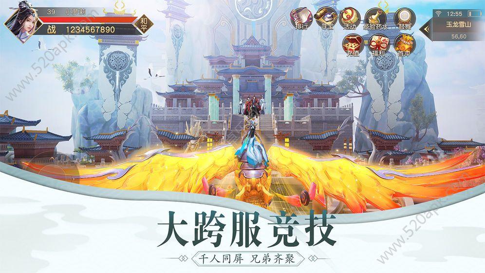 幻剑仙侠传手游官方最新版图片1