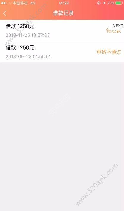 小冬瓜贷款app官方手机版下载  v1.0图1