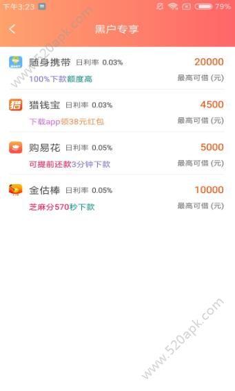 兴兴钱包app图2