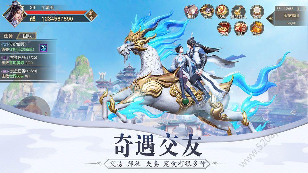 幻剑仙侠传手游官方最新版  v1.0.14图2