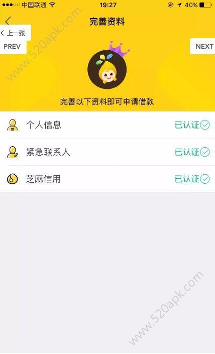 小冬瓜贷款app官方手机版下载  v1.0图2