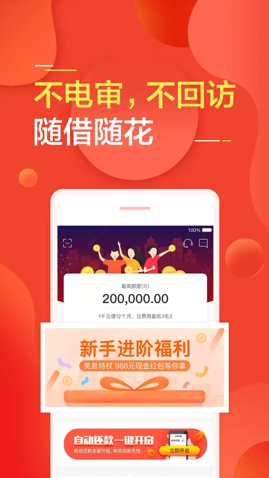 小土豆贷款app官方手机版下载图片1
