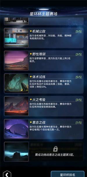 跨越星弧火之考验第2层怎么打?火之考验第2层打法攻略[视频][图]图片1