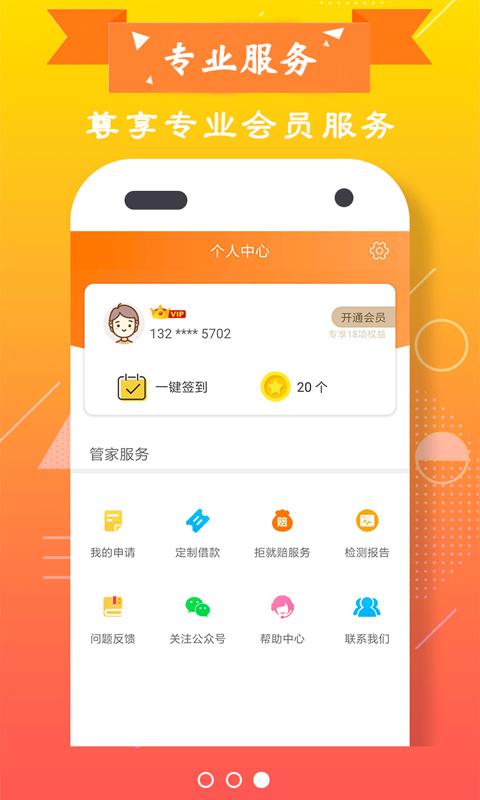 融花花贷款官方版入口app下载  v1.0.0图2