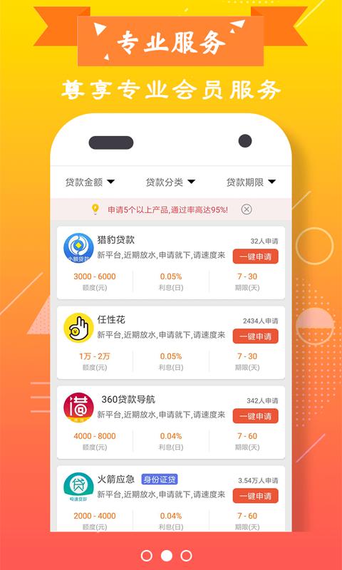 融花花贷款官方版入口app下载  v1.0.0图3