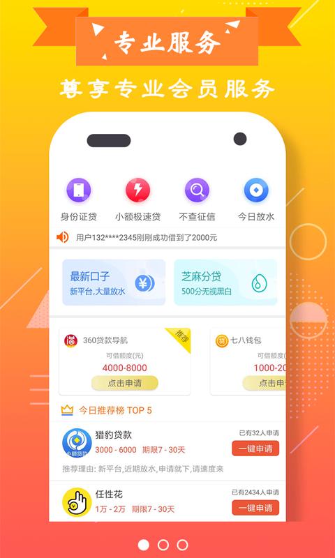 融花花贷款官方版入口app下载图片1