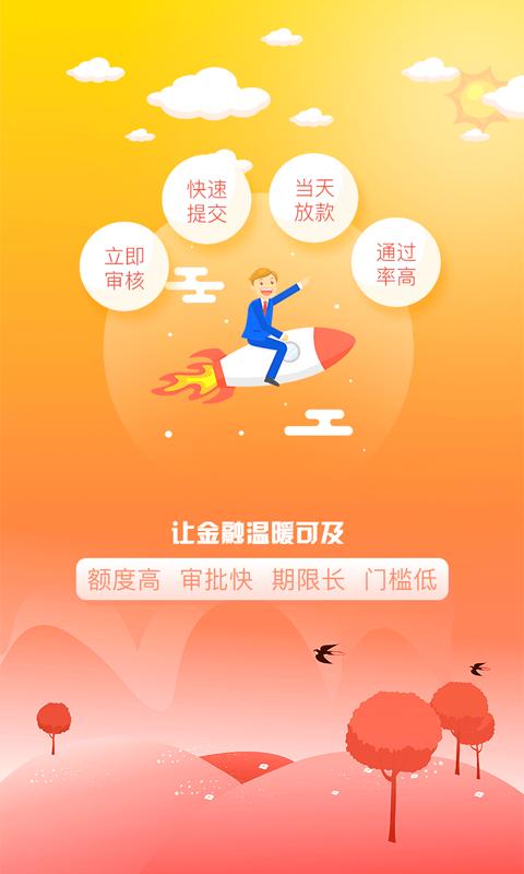 融花花贷款官方版入口app下载图片2