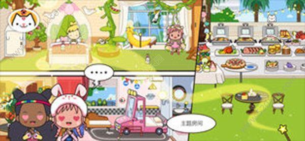 米加我的小镇酒店中文免费破解版  v1.0图2
