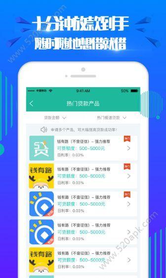 诚商科技贷app安卓手机版图片1