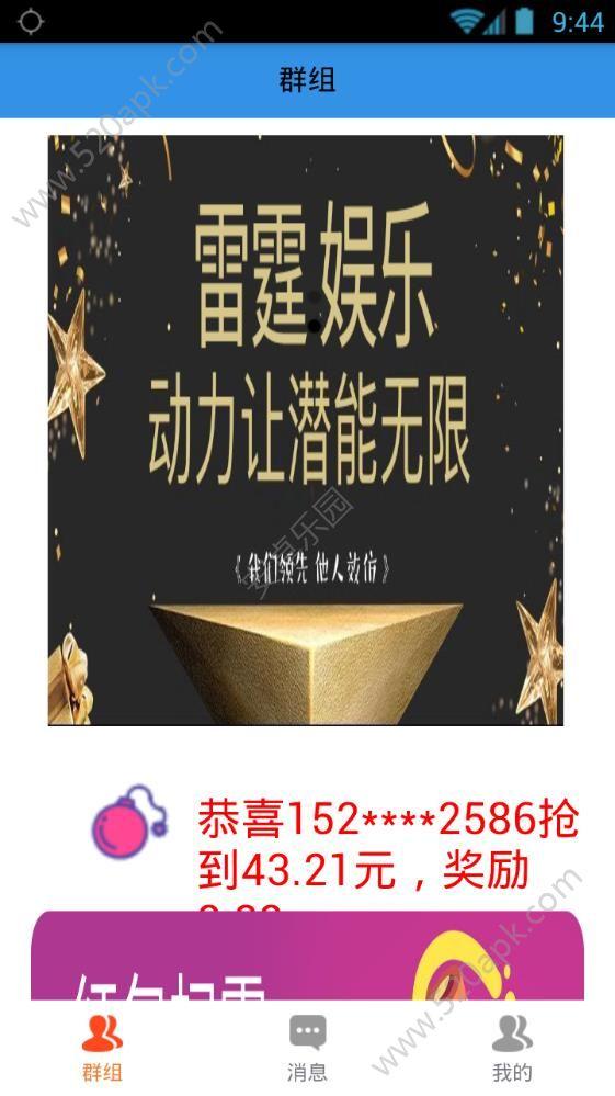 雷霆红包软件app手机版下载 V101