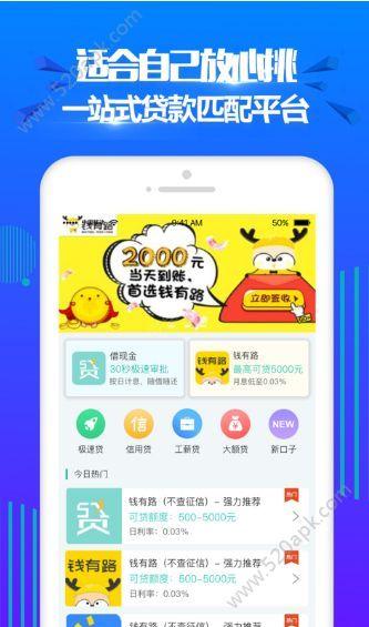 诚商科技贷app安卓手机版  v1.3.3图1