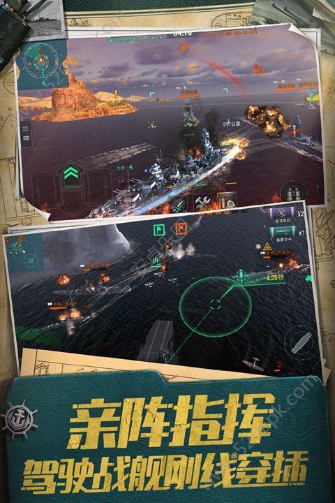 战舰世界闪击战手游官方正式版下载  v2.3.2图4