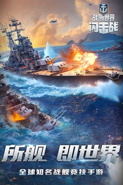 战舰世界闪击战手游官方正式版下载  v2.3.2图2
