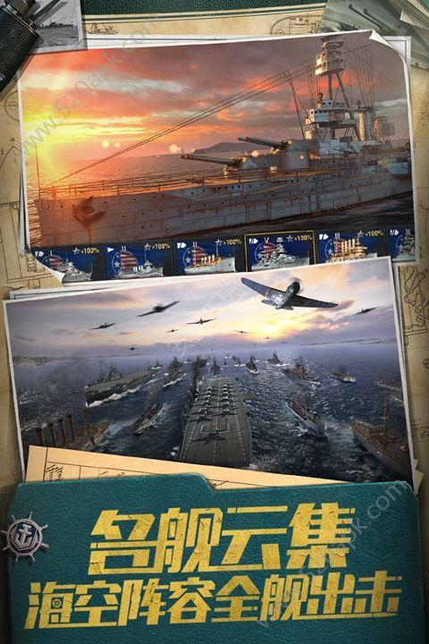 战舰世界闪击战手游官方正式版下载  v2.3.2图3