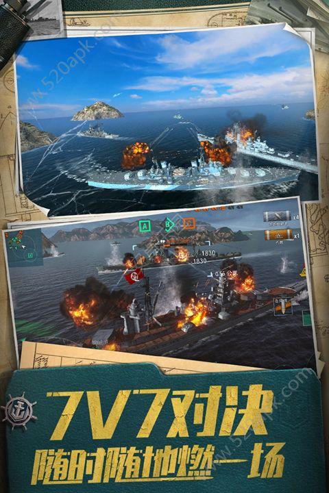 战舰世界闪击战手游官方正式版下载  v2.3.2图1
