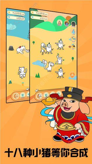 放置小猪变变变游戏最新安卓版  v1.0图3