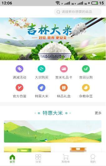 百姓大米网app图3