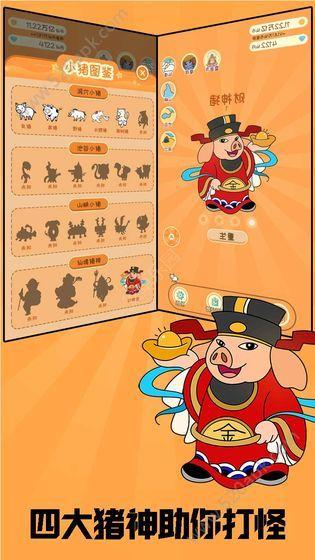 放置小猪变变变游戏最新安卓版图片1